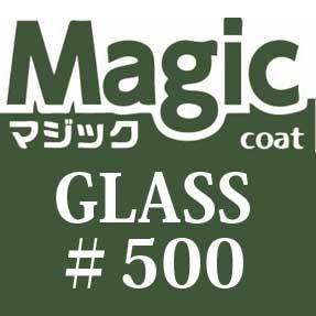 防錆効果コーティング剤 マジックコート GLASS#500