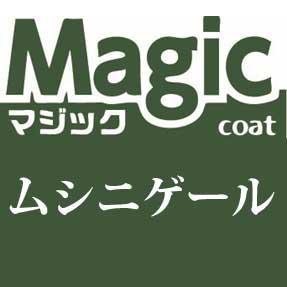 業務用 忌避剤 マジックコート ムシニゲール