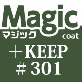 コンクリートの劣化・吸水・汚染防止剤 マジックコート+KEEP#301